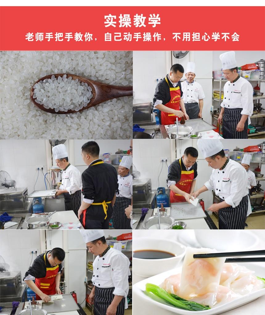 广东石磨肠粉培训